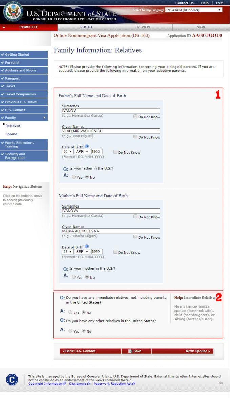 Образец заполнения страницы Family Information Relatives