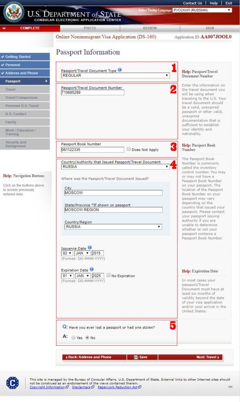 Образец заполнения страницы Passport Information