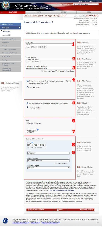 Образец заполнения страницы Personal Information 1