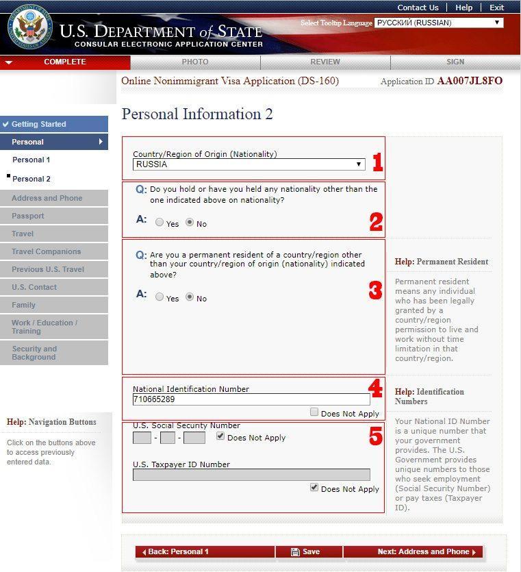 Образец заполнения страницы Personal Information 2