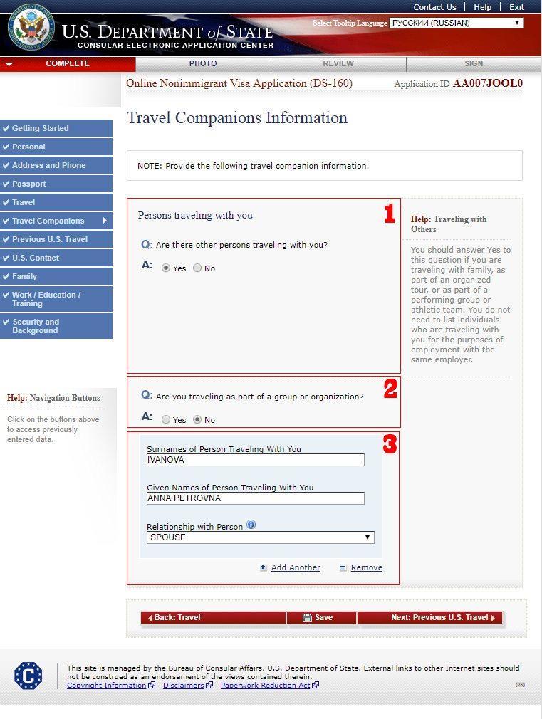 Образец заполнения Travel Companions Information