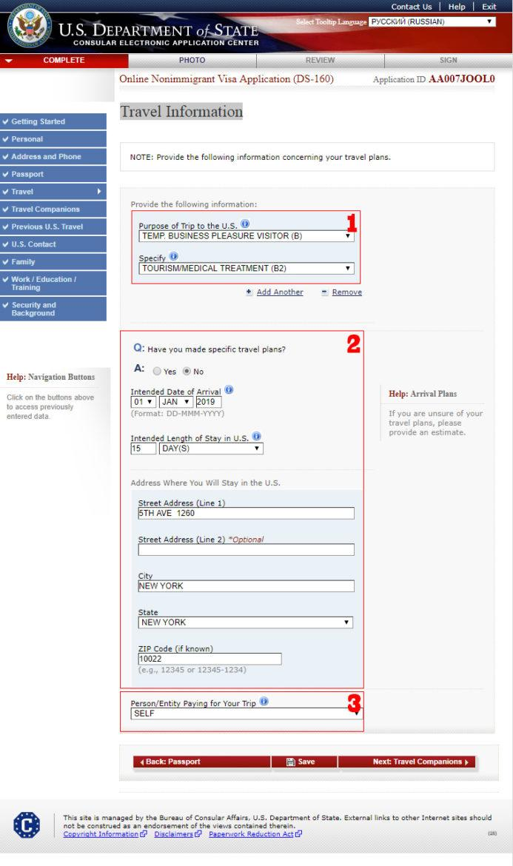 Образец заполнения страницы Travel Information