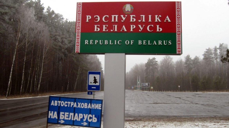 """Вывеска """"Республика Беларусь"""""""