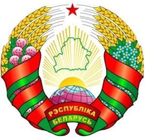Гебр Республики Белоруссия