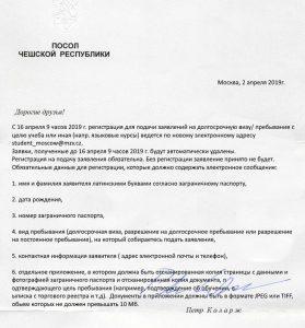 Порядок подачи заявления на ученическую визу в Чехию
